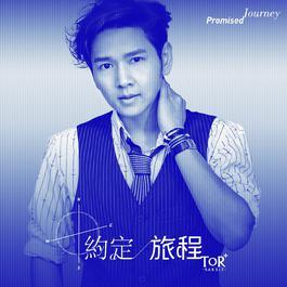 อัลบั้ม 約定旅程 (Promised Journey) - Single