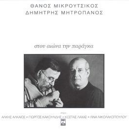 Stou Eona Tin Paraga 1996 Dimitris Mitropanos