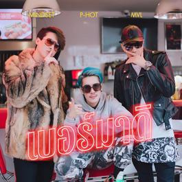 ฟังเพลงอัลบั้ม เบอร์มาดิ Feat. Mindset & MVL