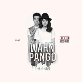 คิดถึงใครไม่รู้ 2018 ว่านไฉ; Pango