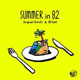 Summer in 82 2017 SUPERBEE; myunDo