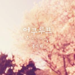 อัลบั้ม Spring is coming