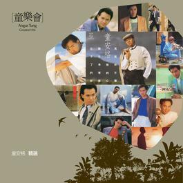 Mandarin Greatest Hits Of Angus Tung 2011 童安格
