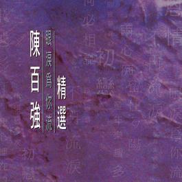 Yan Lei Wei Li Liu Jing Xuan 1993 陈百强