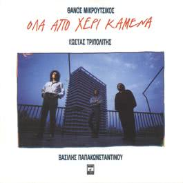 Ola Apo Heri Kamena 1988 Vasilis Papakonstadinou