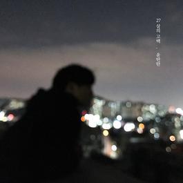 ฟังเพลงอัลบั้ม 27