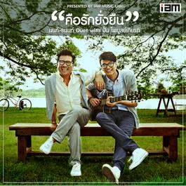 ฟังเพลงอัลบั้ม คือรักยั่งยืน (FEAT. ปั่น ไพบูลย์เกียรติ เขียวแก้ว) - Single