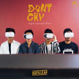 ฟังเพลงอัลบั้ม หยุดเลยอย่าร้อง