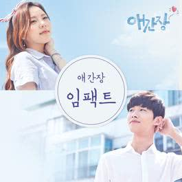 อัลบั้ม My first love OST Part.4