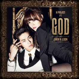 ฟังเพลงอัลบั้ม N PROJECT #1 GOD