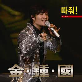 Get it for me 2009 Kim Jong Kook