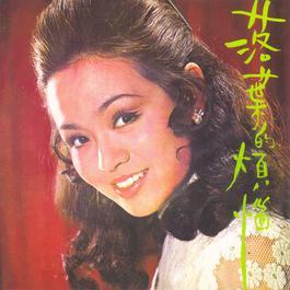 落葉的煩惱 1971 崔苔菁