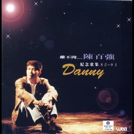 Really Love You Danny Chan 2012 陈百强