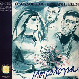 Mirologia 1985 Loudovikos Ton Anogion