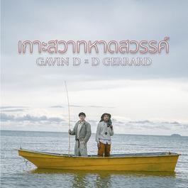 เพลง Gavin D