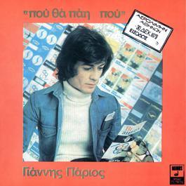 Pou Tha Pai Pou 1974 Yannis Parios
