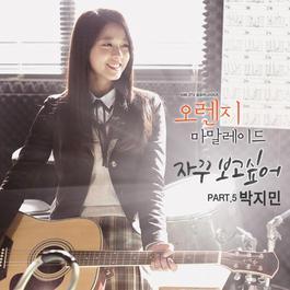 ฟังเพลงอัลบั้ม 오렌지 마말레이드 OST Part.5