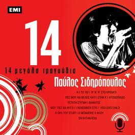 14 Megala Tragoudia - Pavlos Sidiropoulos 2007 Pavlos Sidiropoulos