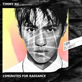 ฟังเพลงอัลบั้ม 15分鐘的光芒