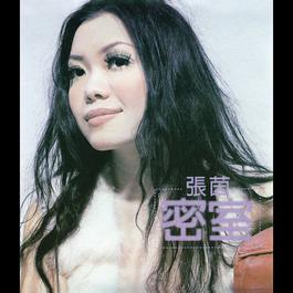 Mi Shi 2011 张茵
