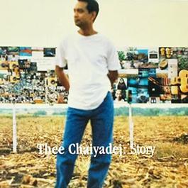 ฟังเพลงอัลบั้ม Story