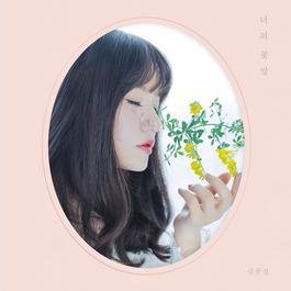 ฟังเพลงอัลบั้ม Your flower language