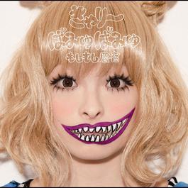 ฟังเพลงอัลบั้ม moshimoshiharajuku