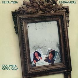 Kalimera Kiria Lidia 1984 George Dalaras