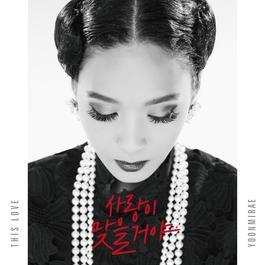 เพลง Yoon Mirae