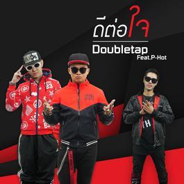 อัลบั้ม ดีต่อใจ Feat. P-Hot