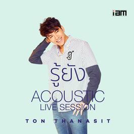 ฟังเพลงอัลบั้ม รู้ยัง (ACOUSTIC LIVE SESSION) - Single