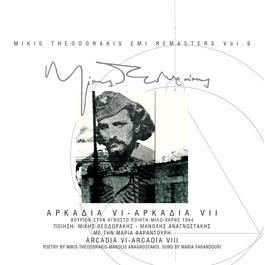 Arkadia VI-Arkadia VIII 2003 Maria Faradouri