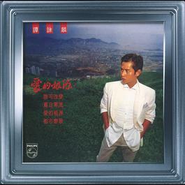 復黑王 愛的根源-譚詠麟 2012 谭咏麟