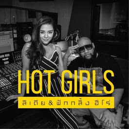 ฟังเพลงอัลบั้ม Hot Girls