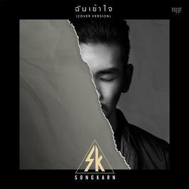 อัลบั้ม ฉันเข้าใจ (Cover Version) - Single