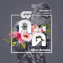 ก็ดี.. 2018 Ironboy