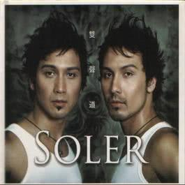 Make The Whole World Dance (全世界起舞) 2005 Soler