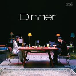 ฟังเพลงอัลบั้ม STATION, Dinner