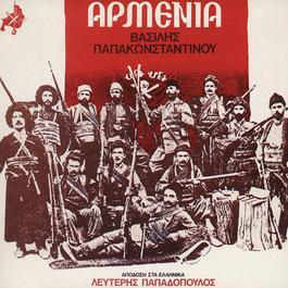 Armenia 1981 Vasilis Papakonstadinou