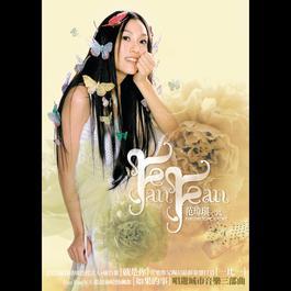 Yi Bi Yi 2008 范玮琪