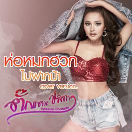 ฟังเพลงอัลบั้ม ห่อหมกฮวกไปฝากป้า (Cover) - Single