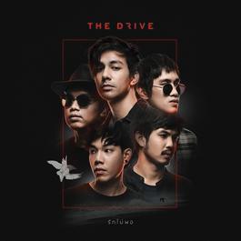 เพลง The Drive