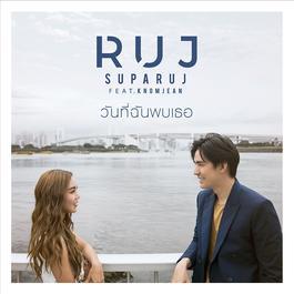 ฟังเพลงอัลบั้ม วันที่ฉันพบเธอ Feat.ขนมจีน - Single