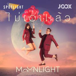เพลง MoonLight