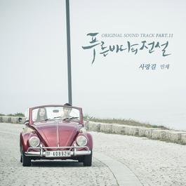 ฟังเพลงอัลบั้ม The Legend of The Blue Sea OST Part.11