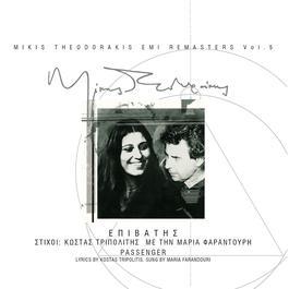O Epivatis 2003 Maria Faradouri