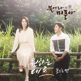 ฟังเพลงอัลบั้ม Blown with the beautiful wind OST Part.9