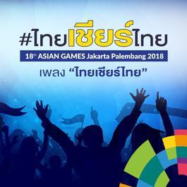 ฟังเพลงอัลบั้ม ไทยเชียร์ไทย - Single