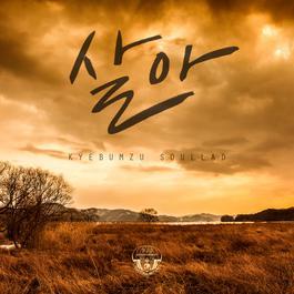 อัลบั้ม The 3rd Digital Single Soullad 'SARA'