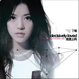 我愛上的 2008 Della Wu